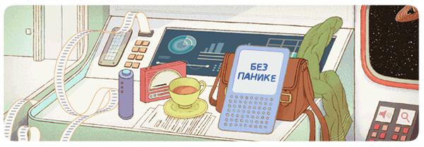 Google Doodle u slavu Daglasa Adamsa, 11.03.2013