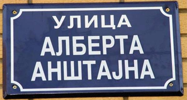 Da li se ulice Anštajna i Hrza seku?